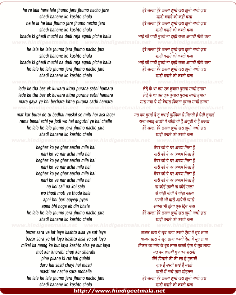 lyrics of song Hey La La Jhumo Zara Jhumo Nacho Jara