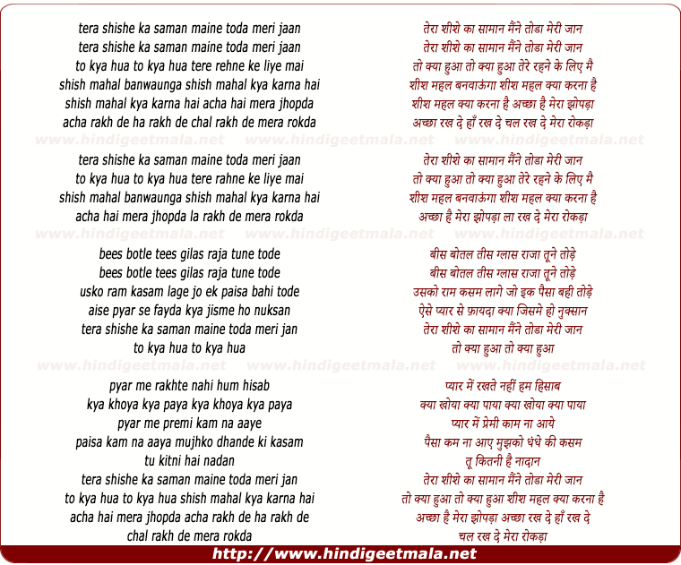 lyrics of song Tere Shishe Ka Samaan Maine Toda Meri Jaan To Kya Hua