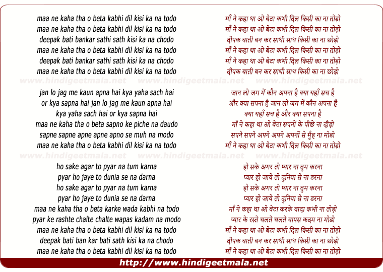 lyrics of song Maa Ne Kaha Tha O Beta Kabhi Dil Kisi Ka Na Todo