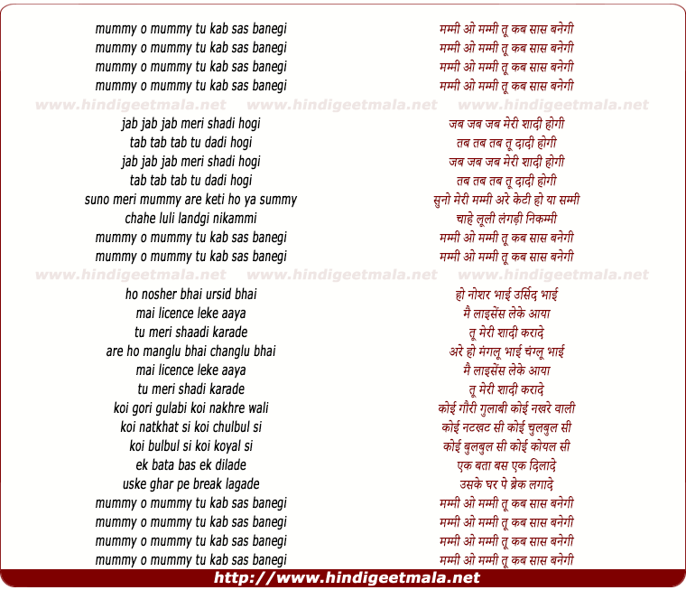 lyrics of song Mummy O Mummy Tu Kab Saas Banegi