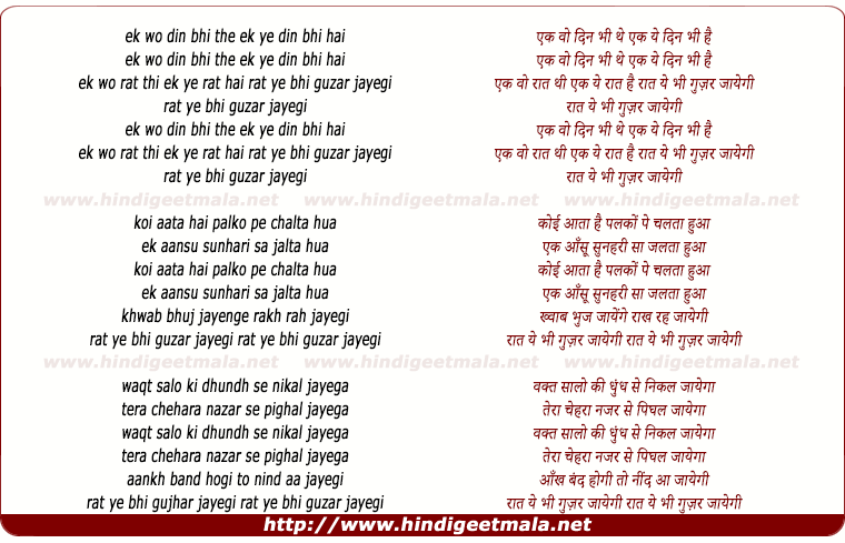 lyrics of song Ek Wo Din Bhi Ek Ye Din Bhi Hai