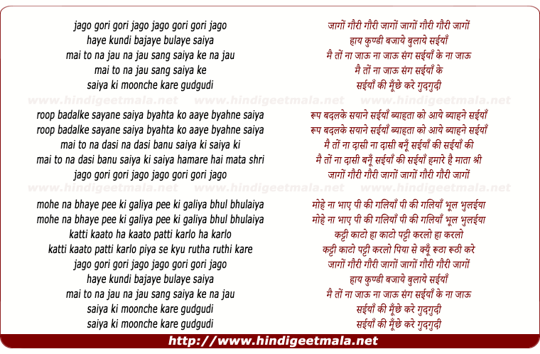 lyrics of song Jaago Gori