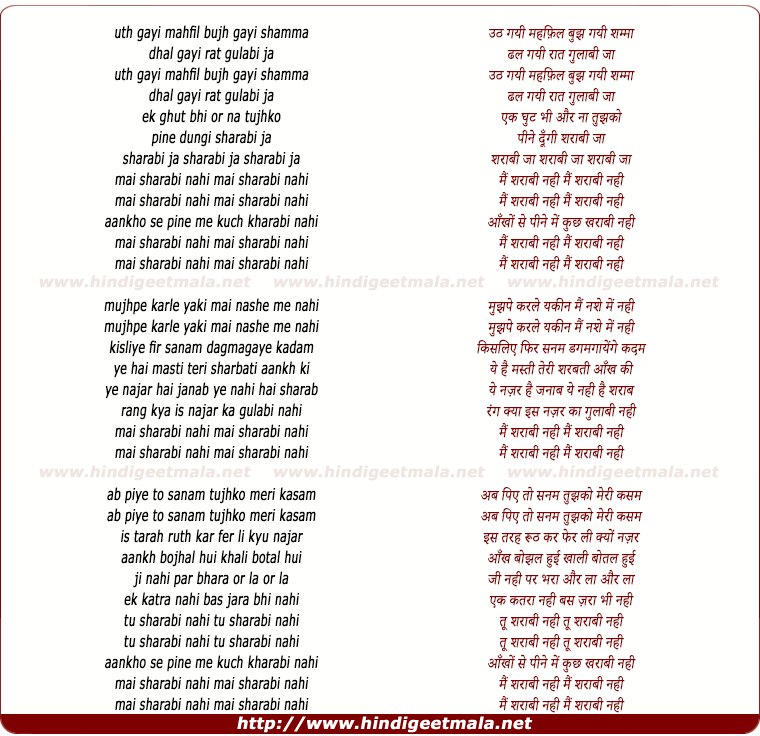 lyrics of song Mai Sharabi Nahi Mai Sharabi Nahi
