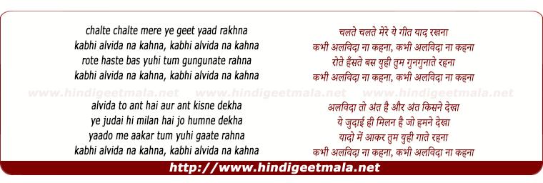 lyrics of song Chalte Chalte Mere Ye Geet Yaad Rakhna (Sad)