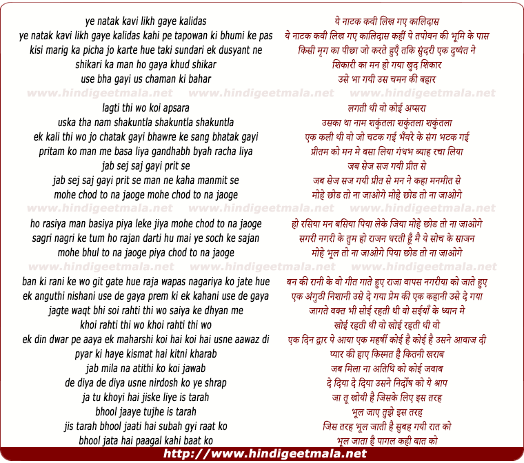 lyrics of song Ye Natak Kavi Likh Gaye Kalidash