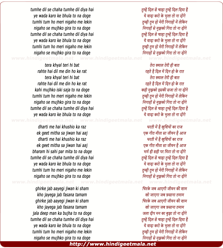 lyrics of song Tumhe Dil Se Chaha Tumhe Dil Diya Hai