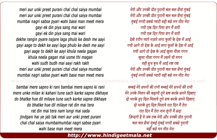 lyrics of song Meri Aur Unki Preet Purani
