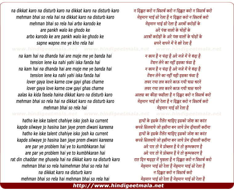 lyrics of song Na Dikat Karo Na Disturb Karo
