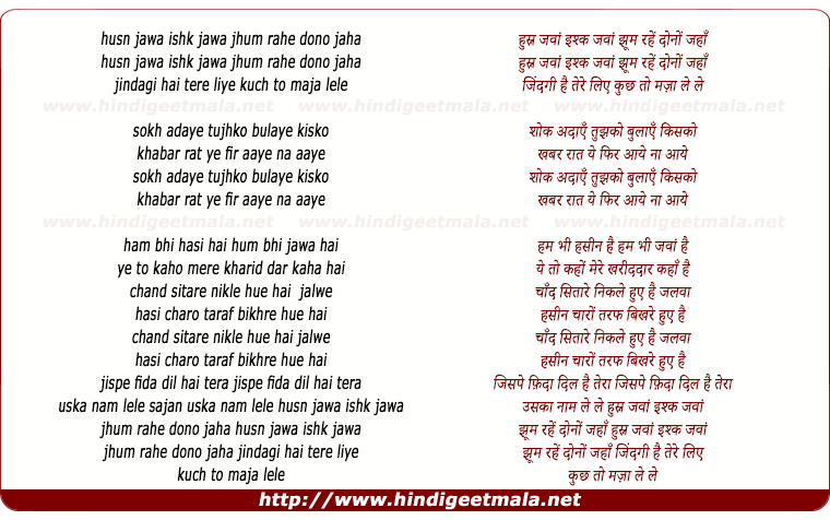 lyrics of song Husn Jawan Ishq Jawan Jhum Rahe Dono Jahan