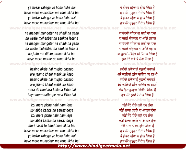 lyrics of song Ye Ho Kar Rahega Ye Hona Likha Hai
