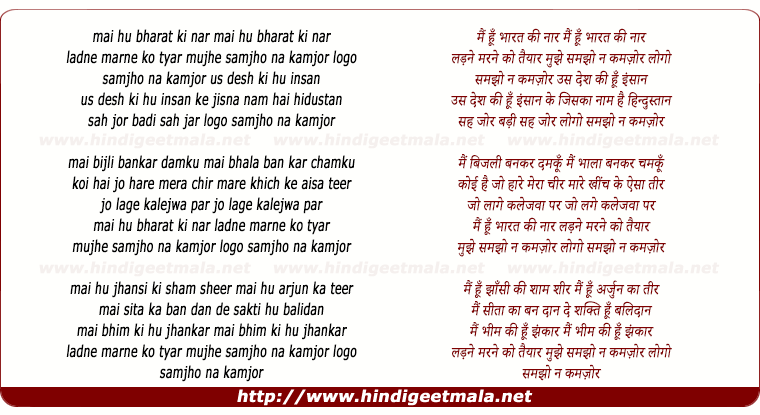 lyrics of song Mai Hu Bharat Ki Naar Ladne Marne Ko Tyar
