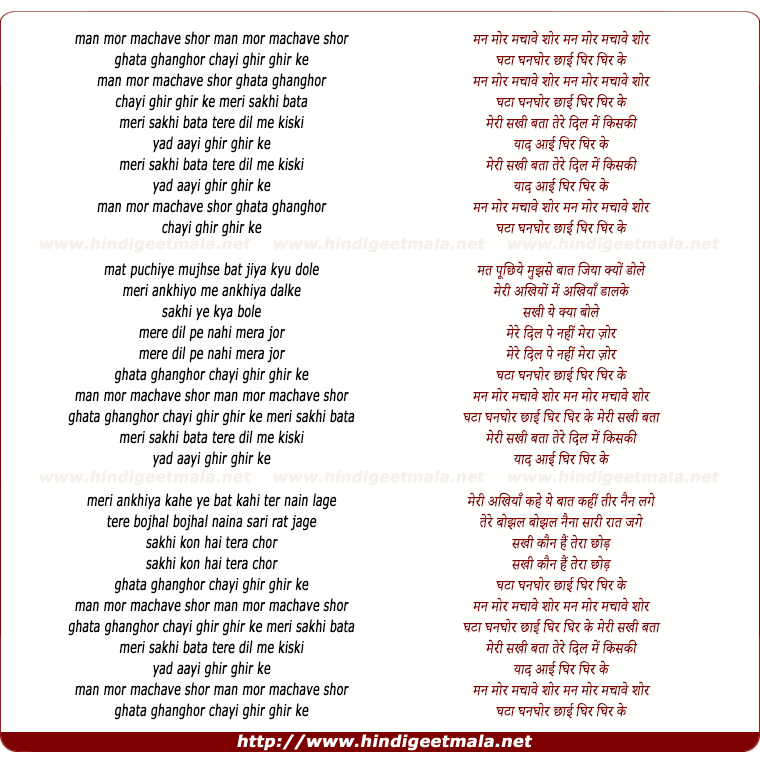 lyrics of song Man Mor Machave Shor Ghata Ghanghor