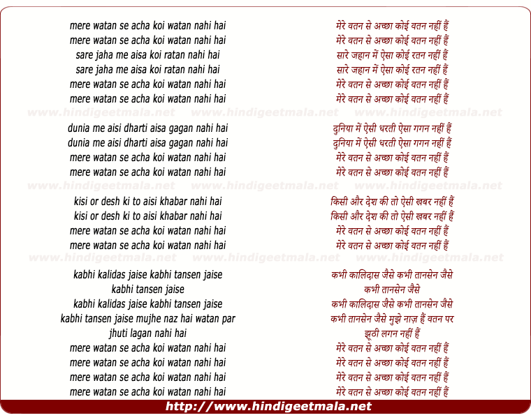 lyrics of song Mere Watan Se Aacha Koi Watan Nahi Hai