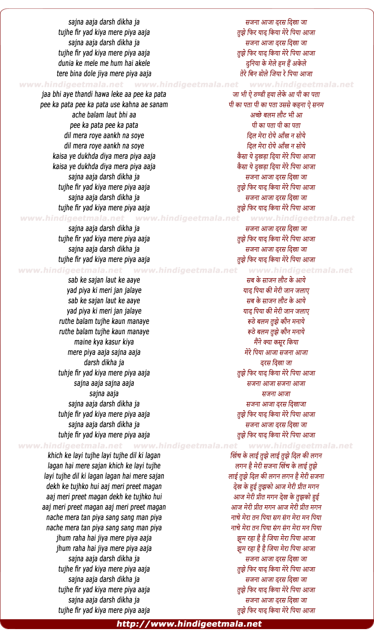 lyrics of song Sajna Aaja Darsh Dikha Ja Tujhe Fir Yad Kiya