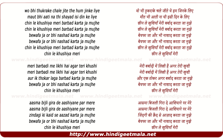 lyrics of song Wo Bhi Thukrake Chale Jite The Hum Jinke Liye