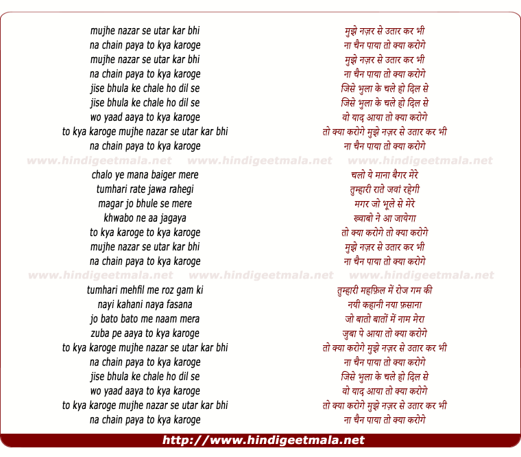 lyrics of song Mujhe Nazar Se Utar Kar Bhi