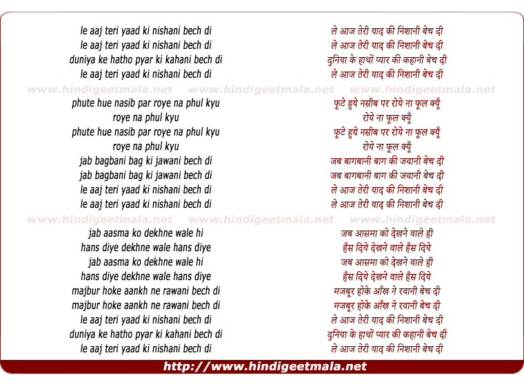 lyrics of song Le Aaj Teri Yaad Ki Nishani Bech Di