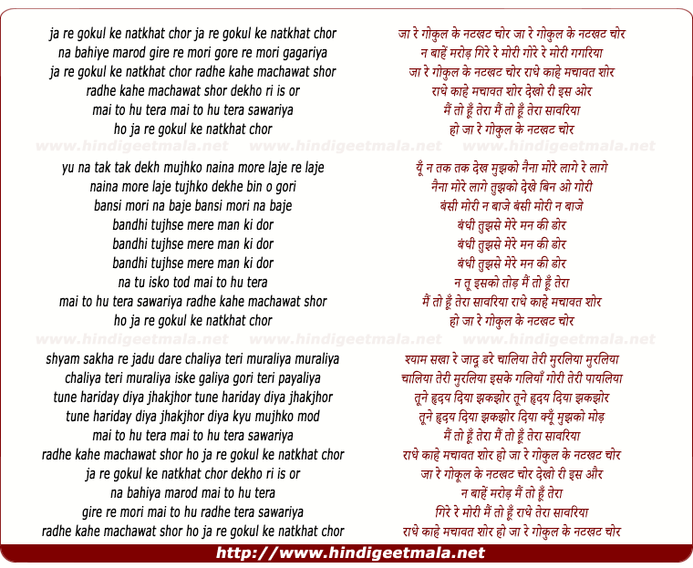 lyrics of song Ja Re Gokul Ke Natkhat Chor
