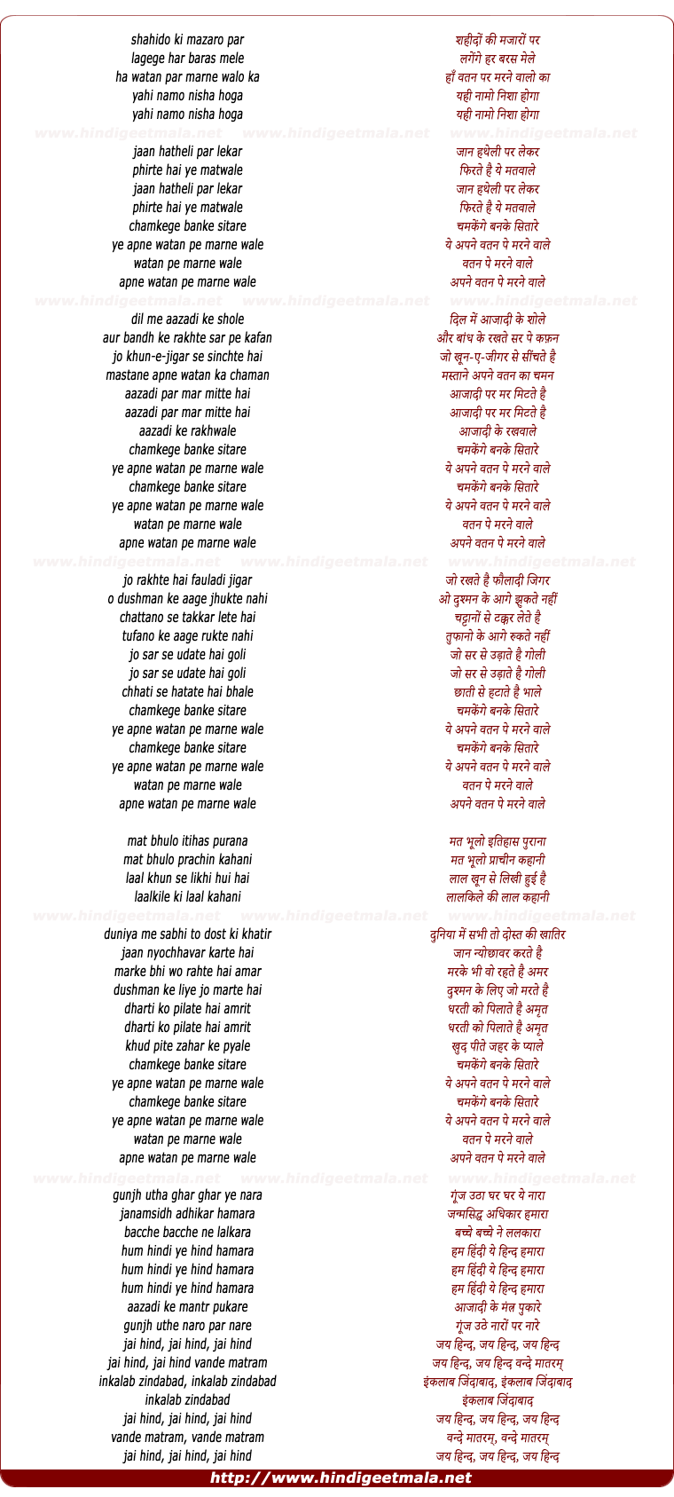 lyrics of song Jaan Hatheli Par Lekar Firte Hai Ye Matwale