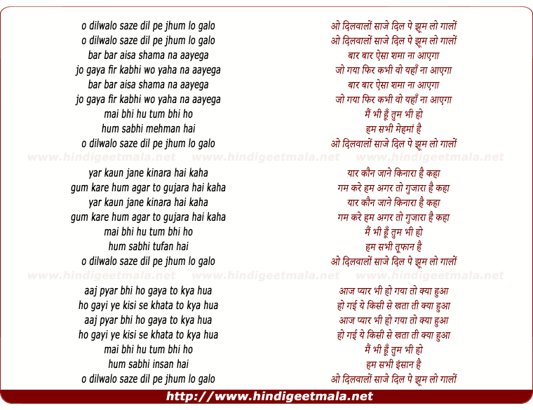 Dil kya kare song lyrics