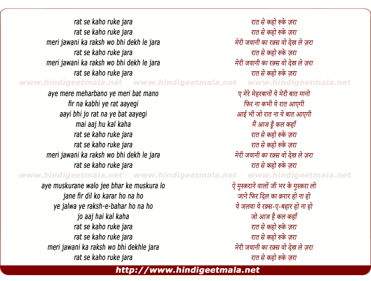 lyrics of song Raat Se Kaho Ruke Zara