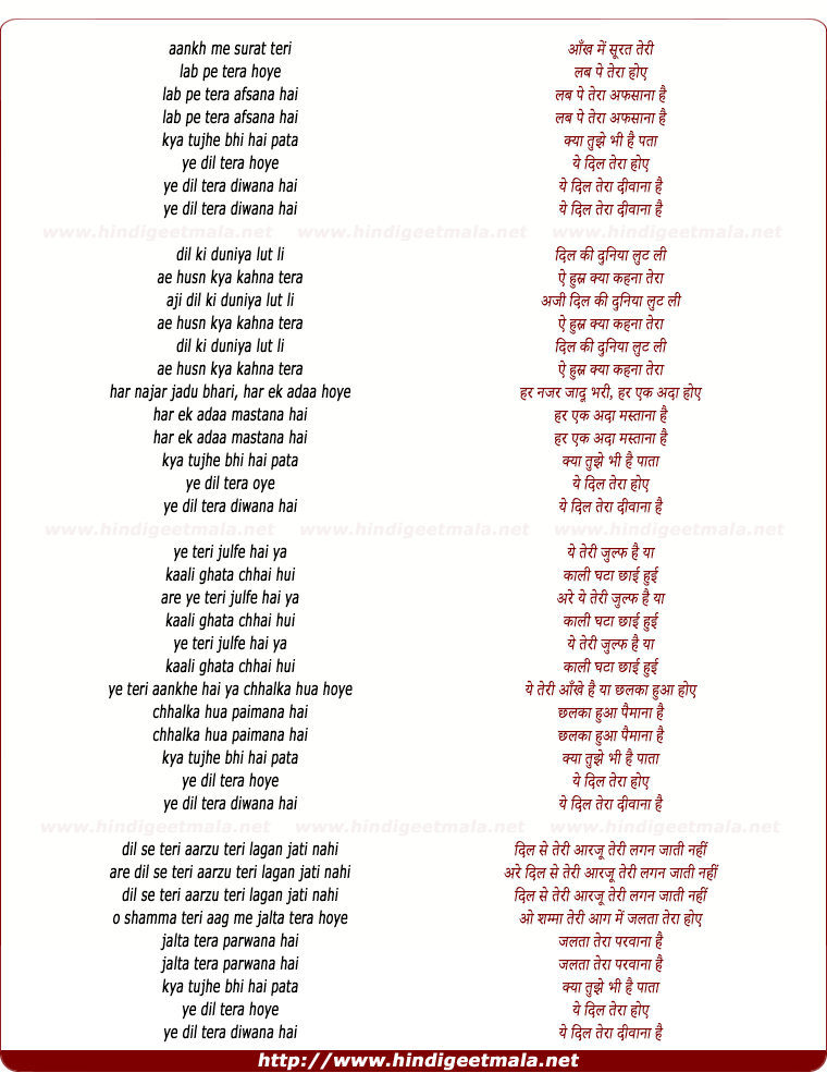 lyrics of song Ankh Me Surat Teri