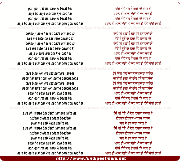 lyrics of song Gori Gori Raat Hai Taaro Ki Barat Hai