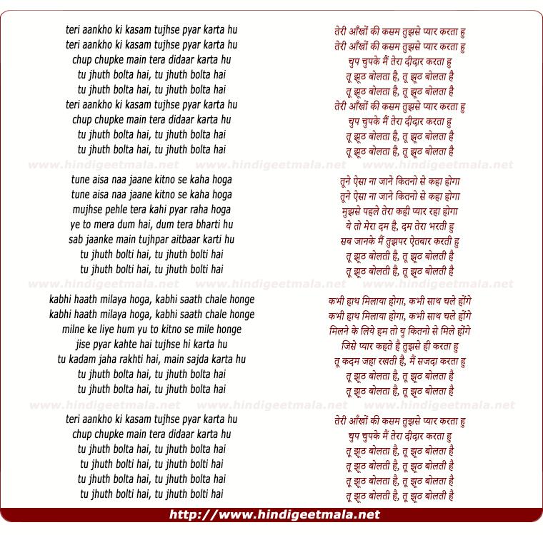 lyrics of song Tu Juth Bolta Hai (Teri Aankho Ki Kasam Tujhse Pyar Karta Hu)