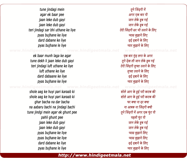 lyrics of song Tune Zindagi Me Agar Ek Baar Pi