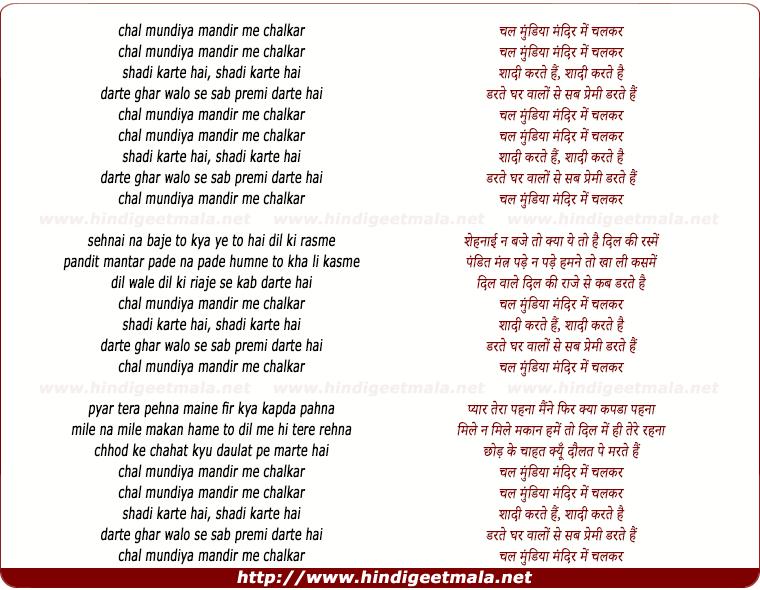 lyrics of song Chal Mundeya Mandir Me Chalkar