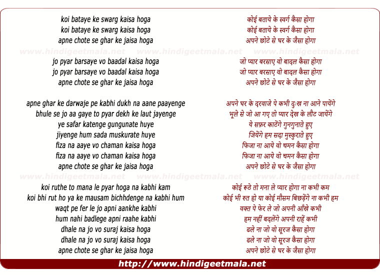 lyrics of song Koi Bataye Ke Swarg Kaisa Hoga