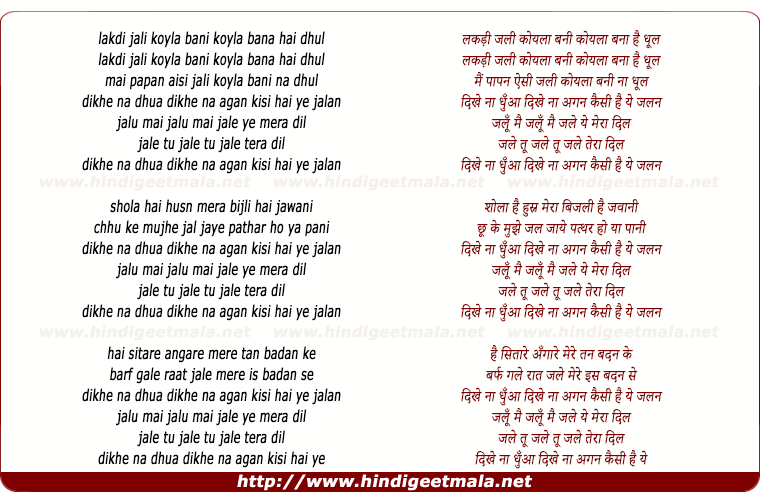 lyrics of song Lakdi Zali Koyla Bani, Koyla Bani Na