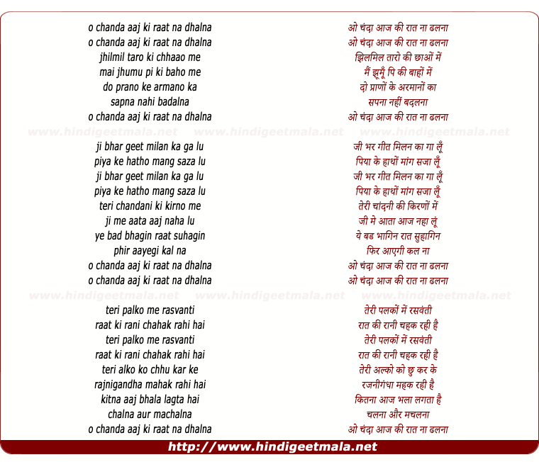 lyrics of song O Chanda Aaj Ki Raat Na Dhalna