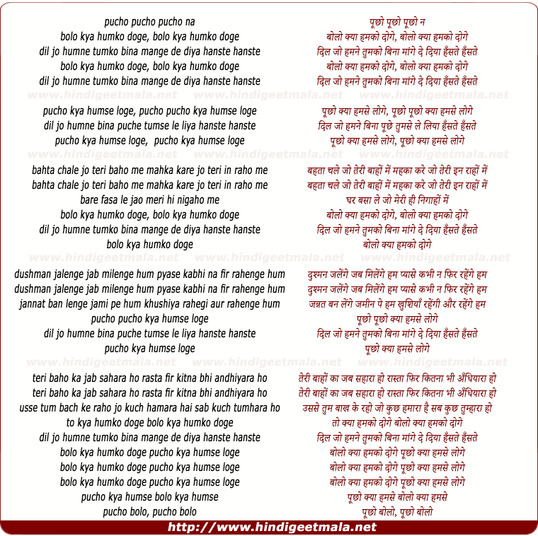 lyrics of song Bolo Kya Hum Ko Doge Dil To Humne Bina Mange De Diya