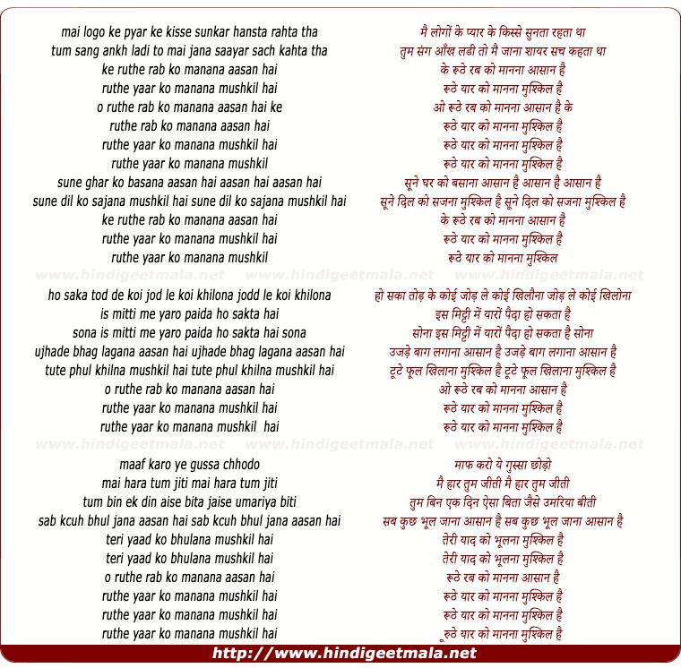 lyrics of song Ruthe Rab Ko Manana Aasan Hai