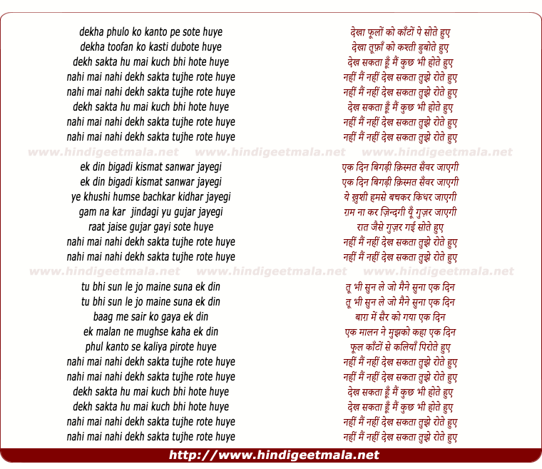 lyrics of song Dekha Phulo Ko Kanto Pe Sote Huye