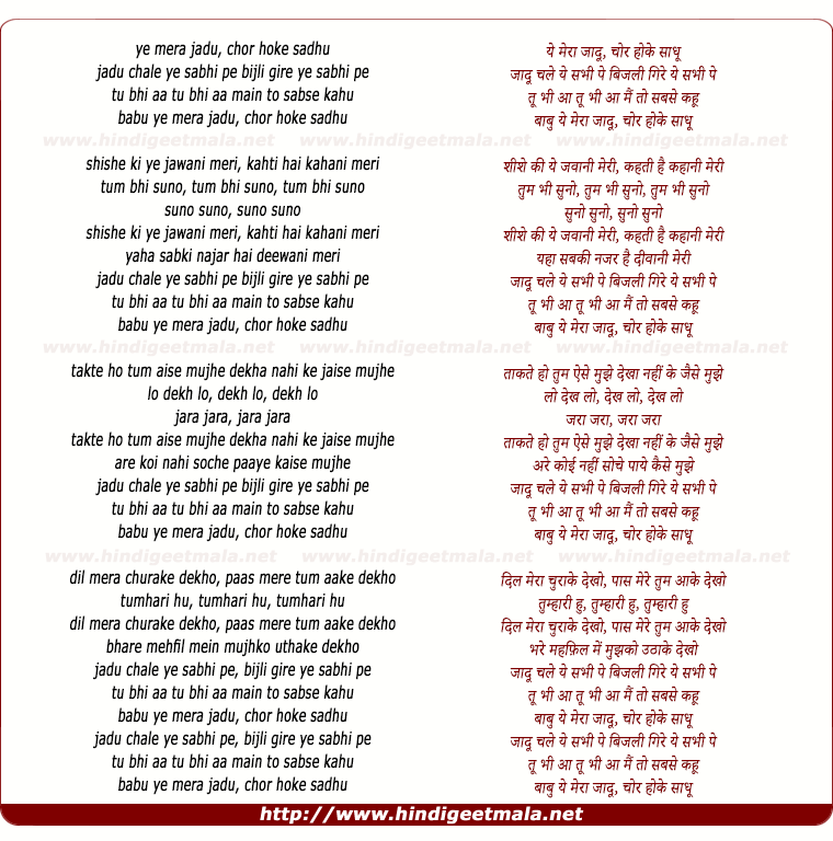 lyrics of song Ye Mera Jaadu