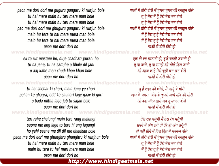 lyrics of song Paon Me Dori Dori Me Gunguru