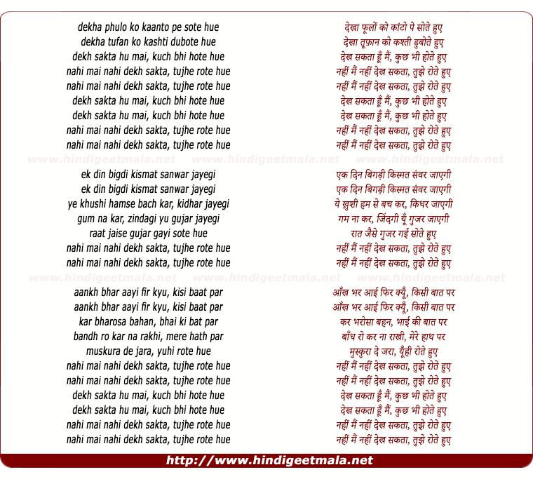 lyrics of song Dekh Sakta Hu Mai Kuch Bhi Hote Hue