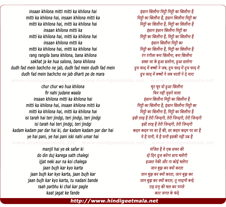 lyrics of song Insaan Khilona Mitti Ka