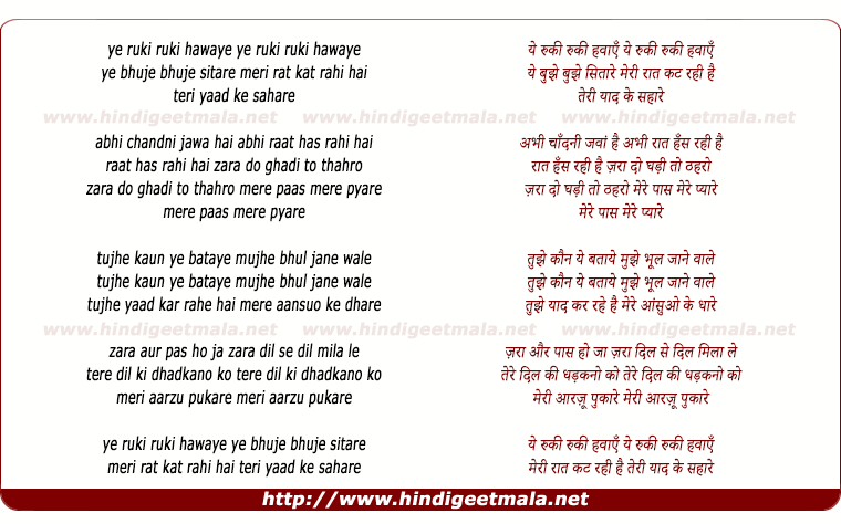 lyrics of song Ye Ruki Ruki Hawaye Ye Bujhe Bujhe Sitare