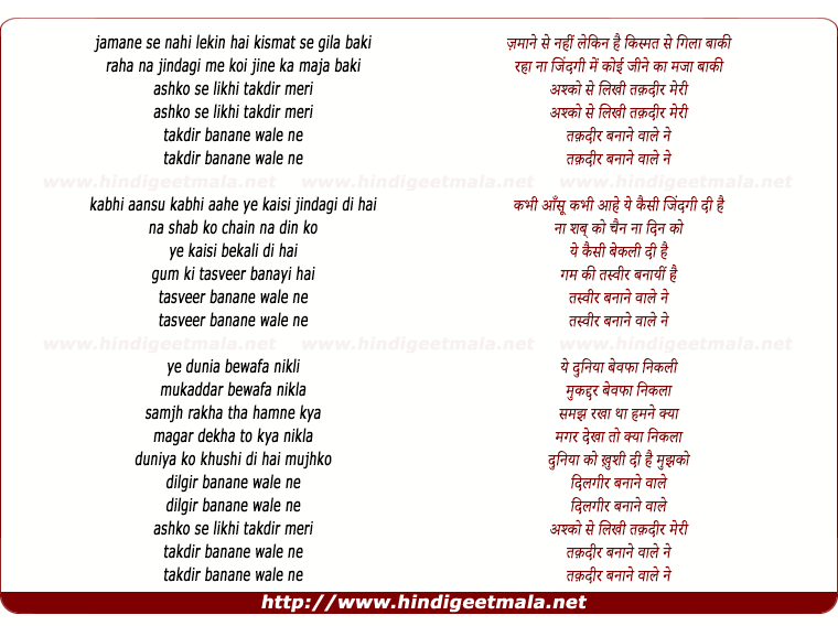 lyrics of song Ashko Se Likhi Taqdir Meri
