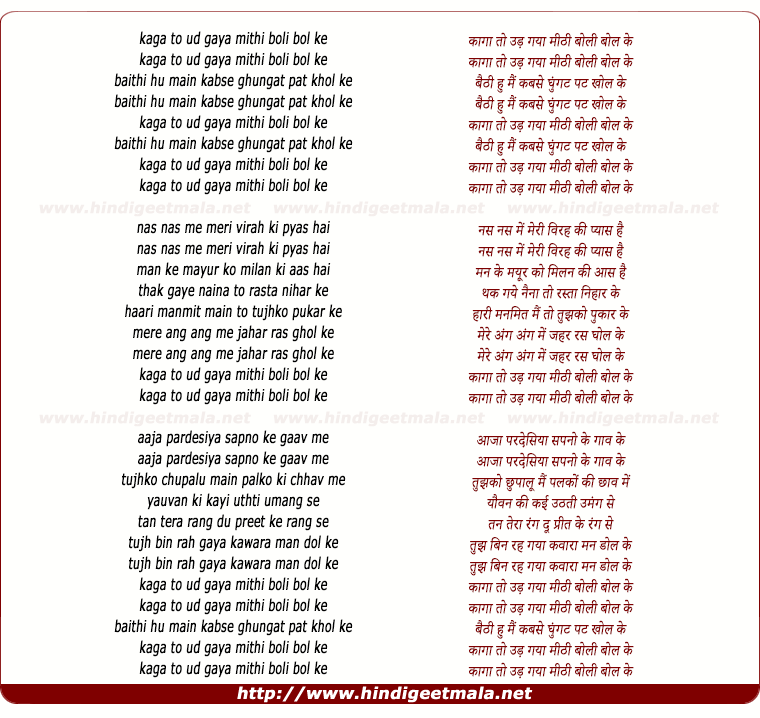 lyrics of song Kaga To Ud Gaya Mitti Bol Ke