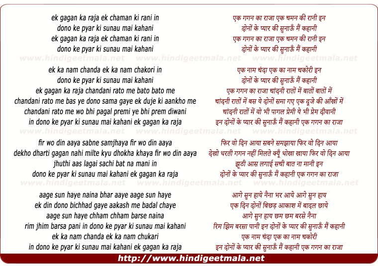 lyrics of song Ek Gagan Ka Raja Ek Chaman Ki Rani