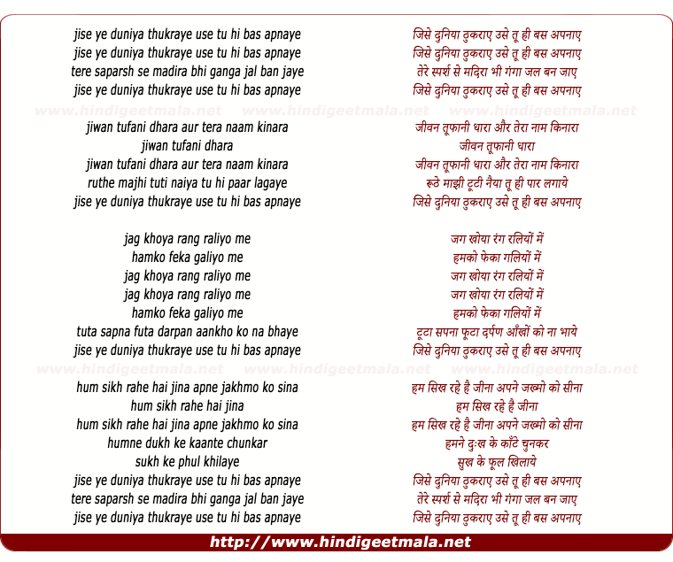 lyrics of song Jise Ye Duniya Thukraye Use Tu Hi Bas Apnaye