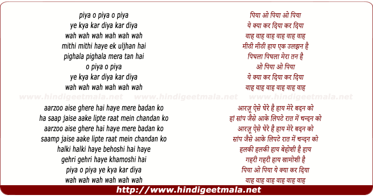 lyrics of song Piya Piya