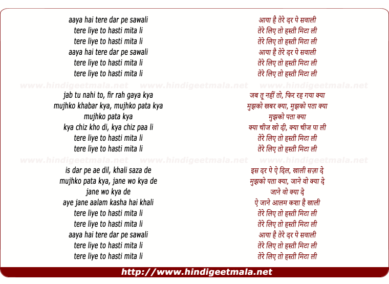 lyrics of song Aaya Hai Tere Dar Pe Sawali (2)