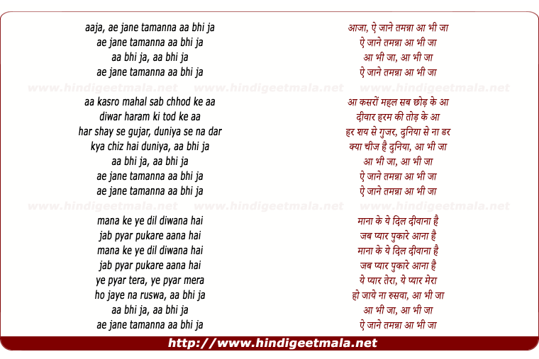 lyrics of song Aaja Aaja Ae Jaane Tamanna (Part 2)