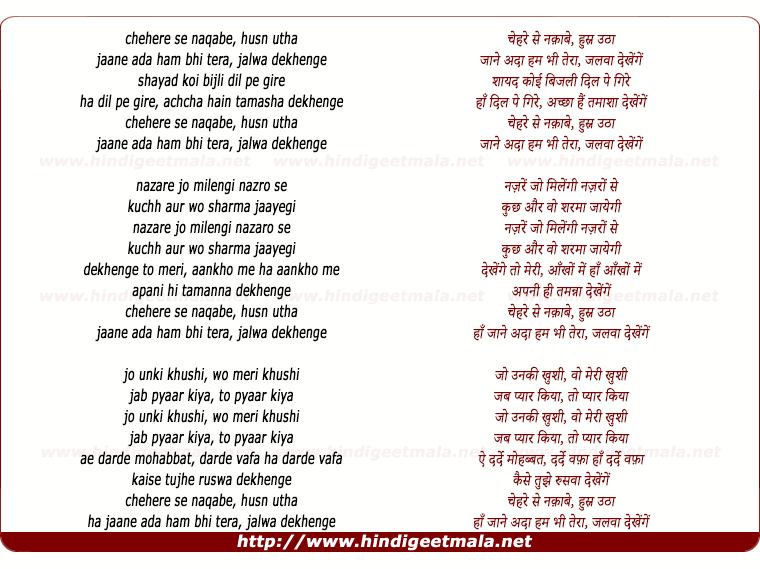 lyrics of song Chehere Se Naqabe Husn Utha