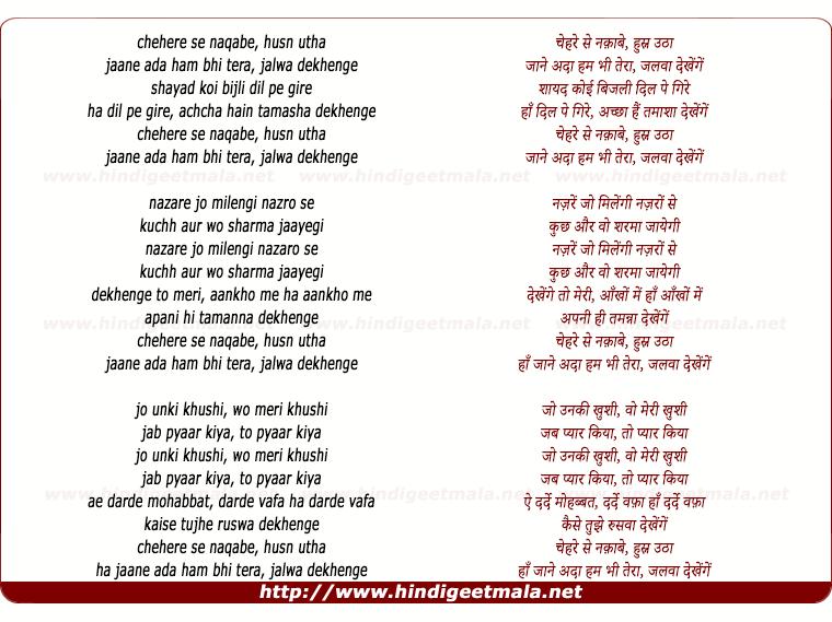 lyrics of song Chehere Se Naqabe, Husn Uthaa